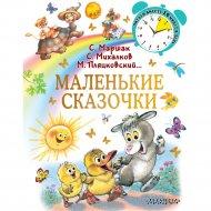 Книга «Маленькие сказочки».