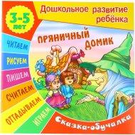 Сказка-обучалка «Пряничный домик» 3-5 лет.