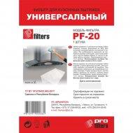 Фильтр «ProFilters» для кухонных вытяжек PF20.