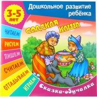 Сказка-обучалка «Сладкая каша» 3-5 лет.
