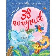 Книга «38 попугаев».