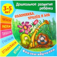 Сказка-обучалка «Cоломинка, уголек и боб» 3-5 лет.