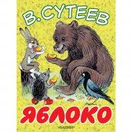 Книга «Яблоко» Владимир Сутеев.
