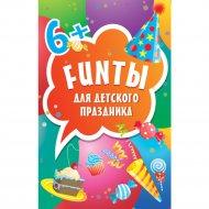 Игра «Funты» для детского праздника.