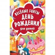 Игра «Веселые Funты. День Рождения» для детей.