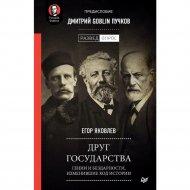 Книга «Друг государства».