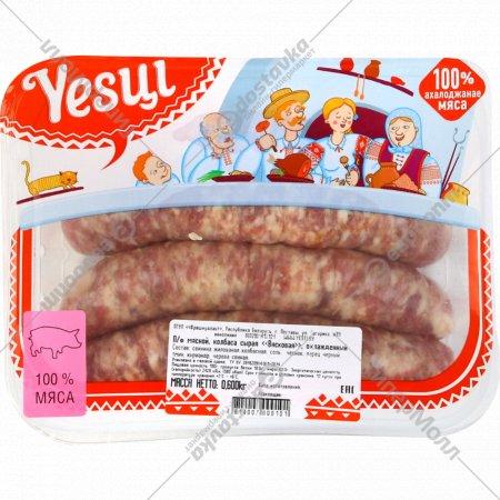 Колбаса сырая из свинины «Вясковая» охлажденная, 600 г.