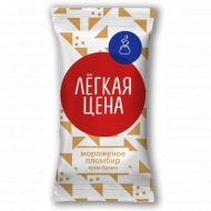 Мороженое «Легкая цена» крем-брюле, 70 г.