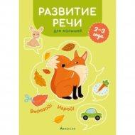 Книга «Вырезай. Играй. 2-3 года. Развитие речи для малышей».