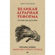 Книга «Великая Аграрная Реформа».