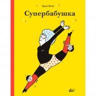 Книга «Супербабушка».