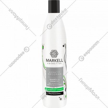 Шампунь «Кератин» для интенсивного восстановления волос, 500 мл