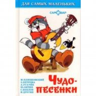 Книга «Чудо-песенки».