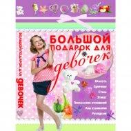 Книга «Большой подарок для девочек».
