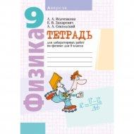 Книга «Физика. 9 класс. Тетрадь для лабораторных работ».