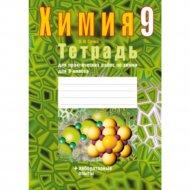 Книга «Химия. 9 класс. Тетрадь для практических работ + лабораторные опыты».