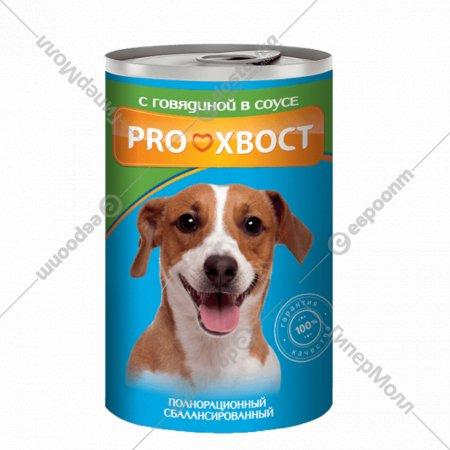 Корм для собак «PROхвост» говядина, 415 г.