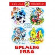 Книга «Школьная библиотека. Времена года. Стихи русских поэтов».