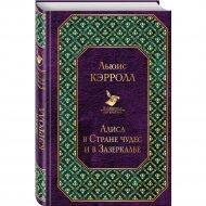 Книга «Алиса в Стране чудес и в Зазеркалье» Льюис Кэрролл.