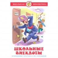 Книга «Школьные анекдоты».