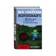 Книга «Все секреты Minecraft» Меган Миллер.