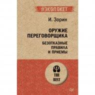 Книга «Оружие переговорщика» (#экопокет).