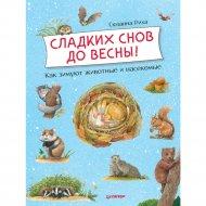 Книга «Сладких снов до весны!».