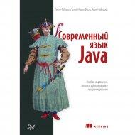 Книга «Современный язык Java».