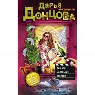 «Украшения для дома и праздничного стола» Донцова Д.