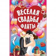 Игра «Фанты Веселая свадьба».