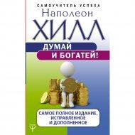 Книга «Думай и богатей! Полное издание исправленное и дополненное».
