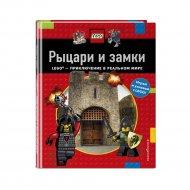 Книга «Рыцари и замки» Тори Гордон-Харрис, Пенелопа Арлон.