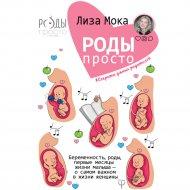Книга «Роды - просто. Беременность, роды, первые месяцы жизни малыша».