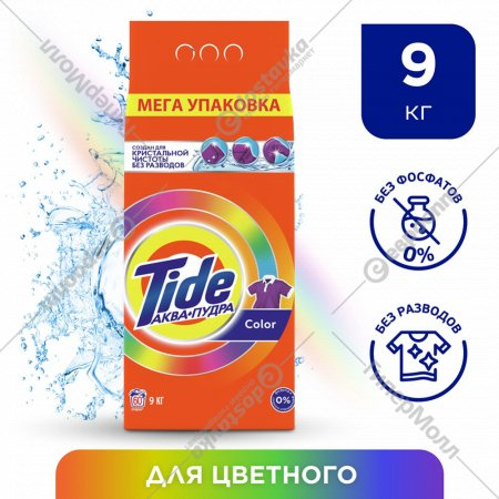 Стиральный порошок «Tide» Color, 9 кг.