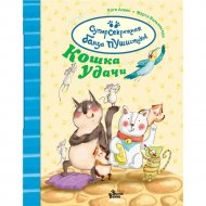 Книга «Кошка удачи».