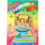 Раскраска для девочек «Маленькие принцессы».