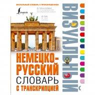 Книга «Немецко-русский визуальный словарь с транскрипцией».