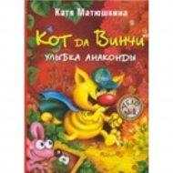 Книга «Кот да Винчи. Улыбка Анаконды» К.Матюшкина.