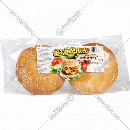 Булочка для гамбургера, 180 г.