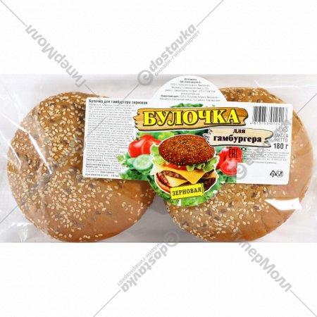 Булочка для гамбургера зерновая, 180 г.