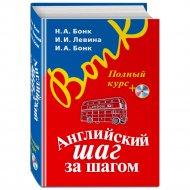 Книга «Английский шаг за шагом. Полный курс» + компакт-диск MP3.