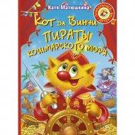 Книга «Кот да Винчи. Пираты Кошмарского моря».