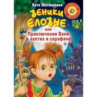 Книга «Веники еловые или приключения Вани в лаптях и сарафане» К.Матюшкина.