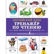Книга «Английский язык. Тренажер по чтению».