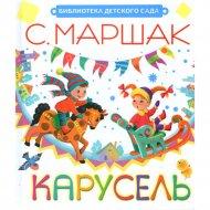 Книга «Карусель» С. Маршак.