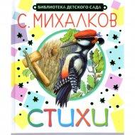 Книга «Стихи» Михалков.