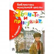 Книга «Звоните и приезжайте» Алексин А.Г.