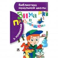 Книга «Зима в Простоквашино» Э.Н. Успенский.