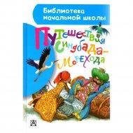 Книга «Путешествия Синдбада-морехода».