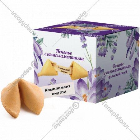 Печенье с предсказаниями-комплиментами, 2 шт.